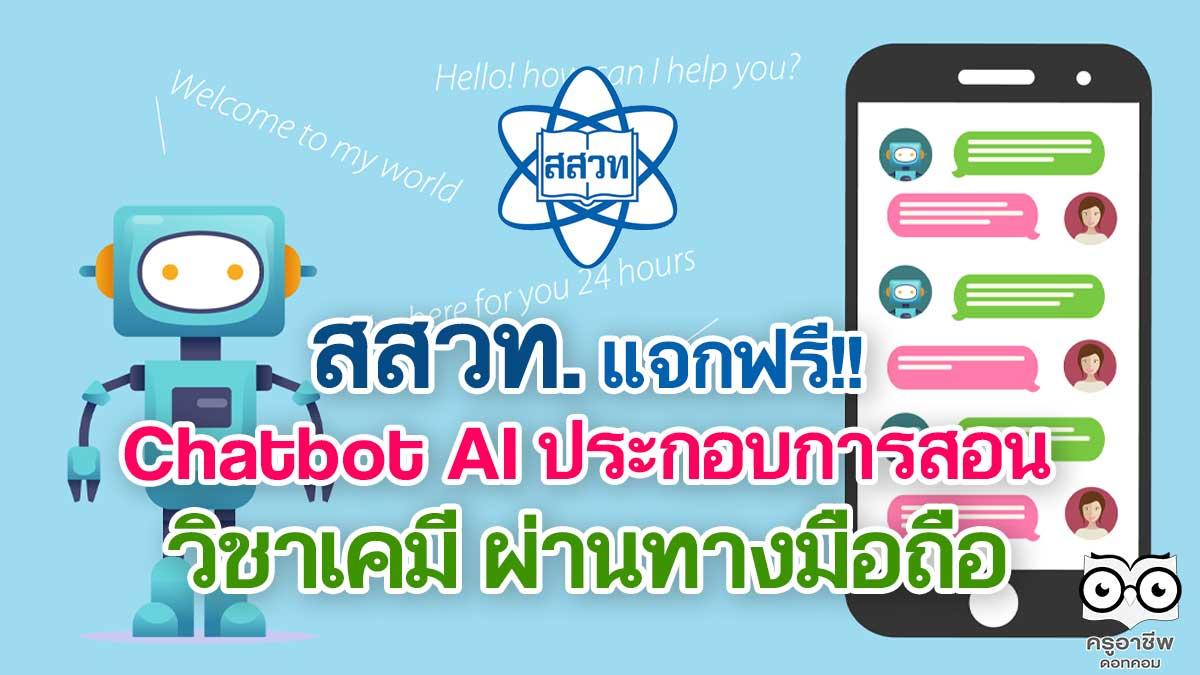 แนะนำ!! สสวท. แจกฟรี Chatbot AI ประกอบการสอนวิชาเคมี ผ่านทางมือถือ