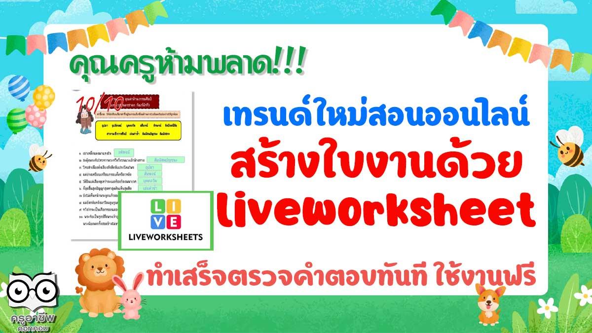 คุณครูห้ามพลาด!!! เทรนด์ใหม่สอนออนไลน์ สร้างใบงานโดย liveworksheet ทำเสร็จตรวจคำตอบทันที ใช้งานฟรี