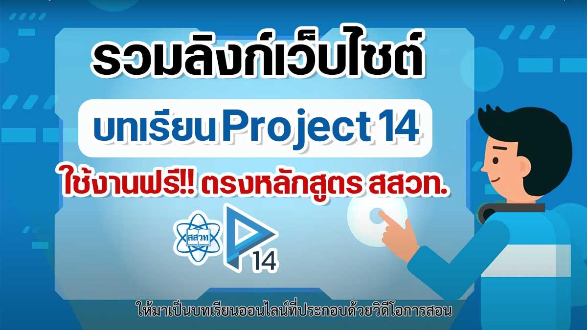 รวมลิงก์เว็บไซต์บทเรียน Project 14 ใช้งานฟรี!! ตรงหลักสูตร สสวท. เรียนสอนได้สบายในสถานการณ์ COVID-19