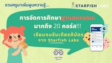 ชวนครูมาเพิ่มพูนความรู้ เรื่องการจัดการศึกษาฐานสมรรถนะ มากถึง 20 คอร์ส เรียนจบรับเกียรติบัตร จาก Starfish Labz