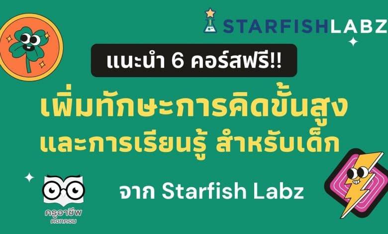 ขอแนะนำ 6 คอร์ส เพิ่มทักษะการคิดขั้นสูงและการเรียนรู้ สำหรับเด็ก ๆ จาก Starfish Labz