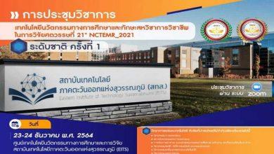 """ขอเชิญลงทะเบียน ร่วมงานประชุมวิชาการระดับชาติ ครั้งที่ 1 เรื่อง เทคโนโลยีนวัตกรรมทางการศึกษาและทักษะสหวิชาการวิชาชีพในการวิจัยศตวรรษที่ 21"""" วันที่ 23-24 ธันวาคม พ.ศ. 2564"""