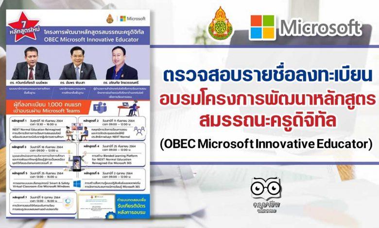 ตรวจสอบรายชื่อลงทะเบียนอบรมออนไลน์ โครงการพัฒนาหลักสูตรสมรรถนะครูดิจิทัล OBEC Microsoft Innovative Educator รับเกียรติบัตรจาก สพฐ.และไมโครซอฟต์ (อบรม 10 กันยายน - 9 ตุลาคม 2564)