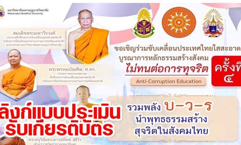 ลิงก์แบบประเมินรับเกียรติบัตร โครงการขับเคลื่อนประเทศไทยใสสะอาด บูรณาการหลักธรรมสร้างสังคม บ-ว-ร ครั้งที่ 4 วันที่ 26 ก.ย. 2564 เวลา 12.00น. รับเกียรติบัตรฟรี โดย มมร. ร่วมกับ สำนักงาน ป.ป.ช.
