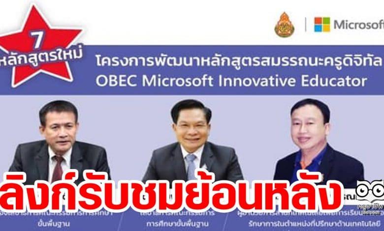 ลิงก์รับชมย้อนหลัง โครงการพัฒนาหลักสูตรสมรรถนะครูดิจิทัล OBEC Microsoft Innovative Educator