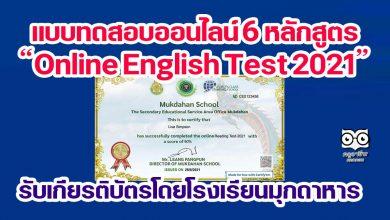 แบบทดสอบออนไลน์ 6 หลักสูตร Online English Test 2021 ผ่านเกณฑ์ รับเกียรติบัตรทางอีเมล โดยโรงเรียนมุกดาหาร