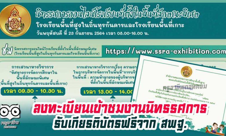 ขอเชิญรับชมนิทรรศการออนไลน์ โรงเรียนที่ตั้งในพื้นที่ลักษณะพิเศษ วันที่ 23 กันยายน 2564 เวลา 08.00-16.00 น. รับเกียรติบัตรฟรี จาก สพฐ.