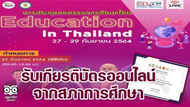 ขอเชิญทุกท่านร่วมรับชม Live ถ่ายทอดสด การประชุม มหกรรมการศึกษาไทย Education in Thailand ระหว่างวันที่ 27 - 29 กันยายน 2564 รับเกียรติบัตรออนไลน์ จากสภาการศึกษา