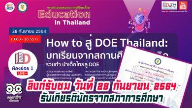 ลิงก์รับชม วันที่ 28 กันยายน 2564 การประชุม มหกรรมการศึกษาไทย Education in Thailand รับเกียรติบัตรจากสภาการศึกษา