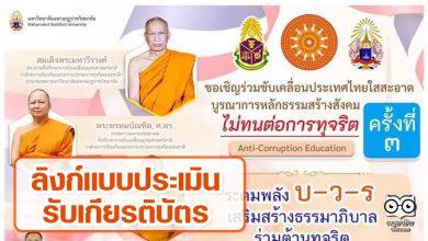 ลิงก์แบบประเมินรับเกียรติบัตร ขับเคลื่อนประเทศไทยใสสะอาด บูรณาการหลักธรรมสร้างสังคม บ-ว-ร ครั้งที่ 3 ดำเนินการโดย มมร. ร่วมกับสำนักงาน ป.ป.ช. วันที่ 24 กันยายน 2564