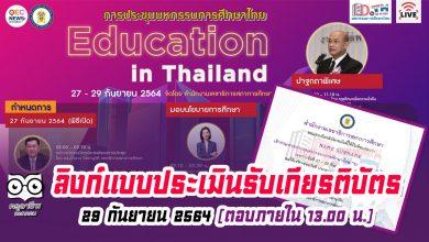ลิงก์แบบประเมิน รับเกียรติบัตร การประชุมมหกรรมการศึกษาไทย Education in Thailand วันที่ 29 กันยายน 2564 (ตอบภายใน 13.00 น.)