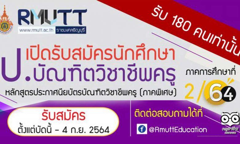 มทร.ธัญบุรี เปิดรับสมัคร ป.บัณฑิตวิชาชีพครู (ภาคพิเศษ) ประจำภาคการศึกษาที่ 2 ปีการศึกษา 2564 รับสมัคร 10 สิงหาคม – 4 กันยายน 2564