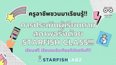 ครูอาชีพชวนมาเรียนรู้!! การประเมินผู้เรียนตามสภาพจริงด้วย Starfish Class เรียนฟรี เรียนจบรับเกียรติบัตร จากStarfish Labz