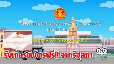 อบรมออนไลน์ฟรี มีเกียรติบัตร โครงการรัฐสภาสัญจรเพื่อเด็กและเยาวชน ประจำปี 2564 วันที่ 1 - 30 กันยายน 2564 รับเกียรติบัตรฟรี จากรัฐสภา