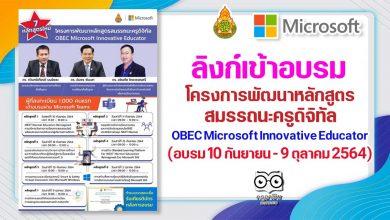 ลิงก์เข้าอบรม โครงการพัฒนาหลักสูตรสมรรถนะครูดิจิทัล OBEC Microsoft Innovative Educator รับเกียรติบัตรจาก สพฐ.และไมโครซอฟต์ (อบรม 10 กันยายน - 9 ตุลาคม 2564)