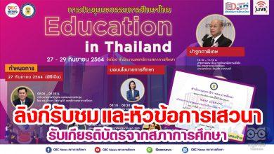 เช็คที่นี่ ลิงก์รับชม และหัวข้อการเสวนาในห้องย่อย การประชุม มหกรรมการศึกษาไทย Education in Thailand วันที่ 27 - 29 กันยายน 2564 รับเกียรติบัตรจากสภาการศึกษา