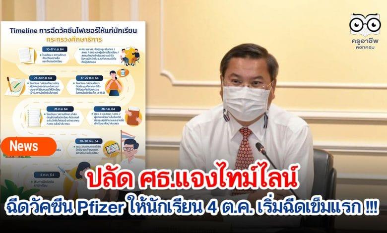 ปลัด ศธ.แจงไทม์ไลน์ ฉีดวัคซีน Pfizer ให้นักเรียน 4 ต.ค. เริ่มฉีดเข็มแรก !!!