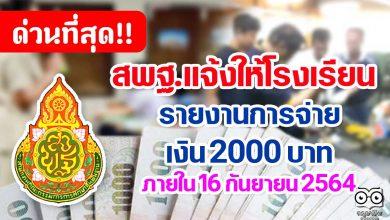 ด่วนที่สุด!! สพฐ.แจ้งให้โรงเรียนรายงานการจ่ายเงิน 2000 บาทให้เสร็จภายใน 16 กันยายน 2564