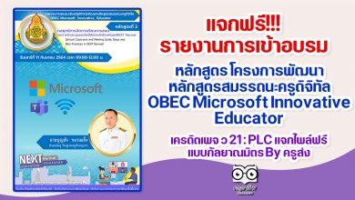 แจกฟรี!!! รายงานการเข้าอบรมหลักสูตร โครงการพัฒนาหลักสูตรสมรรถนะครูดิจิทัล OBEC Microsoft Innovative Educator เครดิตเพจ ว 21 : PLC แจกไพล์ ฟรีแบบกัลยาณมิตร By ครูส่ง ไฟล์เวิร์ดแก้ไขได้
