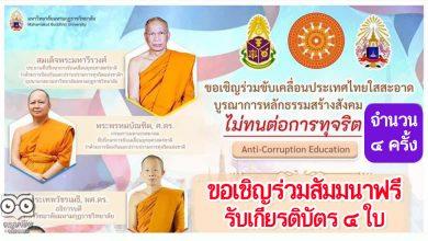 """ขอเชิญร่วมโครงการ """"ขับเคลื่อนประเทศไทยใสสะอาดบูรณาการหลักธรรมสร้างสังคมไม่ทนต่อการทุจริต"""" รับเกียรติบัตรฟรี!! โดยมหาวิทยาลัยมหามกุฏราชวิทยาลัย ร่วมกับ สำนักงาน ป.ป.ช. (ระหว่างวันที่ 17 - 26 กันยายน 2564)"""