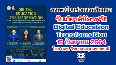 """สัมมนาออนไลน์ฟรี มีเกียรติบัตร Digital Education Transformation """"กิจกรรมพัฒนาศักยภาพและเสริมสร้างทักษะการเรียนรู้ในศตวรรษที่ 21"""" ประจำปีการศึกษา 2564 โดย มจร. วิทยาเขตอุบลราชธานี"""