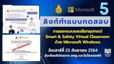 ลิงก์ทำแบบทดสอบหลักสูตรที่ 5 การออกแบบและเลือกอุปกรณ์ Smart & Safety Virtual Classroom ด้วย Microsoft Windows วันเสาร์ที่ 25 กันยายน 2564 รับเกียรติบัตรจาก สพฐ.และไมโครซอฟต์