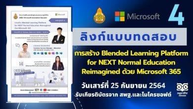 ลิงก์แบบทดสอบหลักสูตรที่ 4 การสร้าง Blended Learning Platform for NEXT Normal Education Reimagined ด้วย Microsoft 365 วันเสาร์ที่ 25 กันยายน 2564 เวลา 9:00 - 12:00 น. รับเกียรติบัตรจาก สพฐ.และไมโครซอฟต์