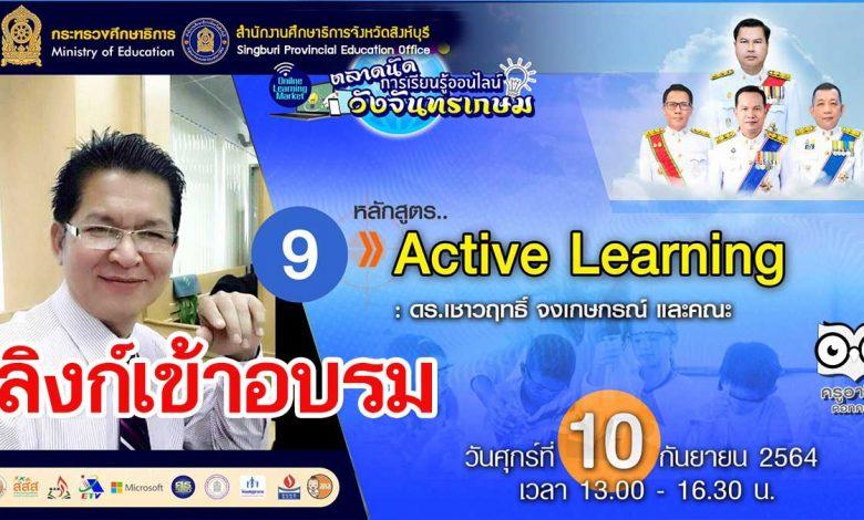 """ลิงก์อบรม หลักสูตรที่ 9 Active Learning : ดร.เชาวฤทธิ์จงเกษกรณ์ และคณะ """"ตลาดนัดการเรียนรู้ออนไลน์วังจันทรเกษม"""" วันที่ 10 กันยายน 2564 เวลา 13.00-16.30 น."""