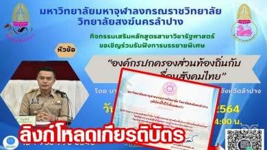 """แบบประเมินรับเกียรติบัตร การบรรยายพิเศษหัวข้อ """"องค์กรปกครองส่วนท้องถิ่นกับการขับเคลื่อนสังคมไทย"""" วันที่ 25 กันยายน 2564 จัดโดยวิทยาลัยสงฆ์นครลำปาง"""