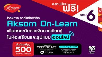 ด่วนลงทะเบียนก่อนเต็ม!! อบรมออนไลน์ฟรี การใช้สื่อดิจิทัล (Aksorn On-Learn) เพื่อยกระดับการจัดการเรียนรู้ในห้องเรียนและรูปแบบออนไลน์ รอบ 6
