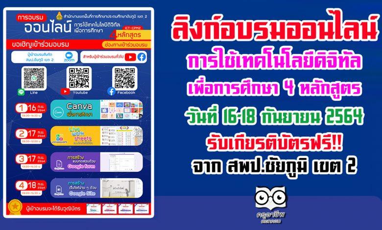 ลิงก์เข้าอบรมออนไลน์ฟรี 4 หลักสูตร การใช้เทคโนโลยีดิจิทัล วันที่ 16-18 กันยายน 2564 รับเกียรติบัตรจาก สพป.ชัยภูมิ เขต 2