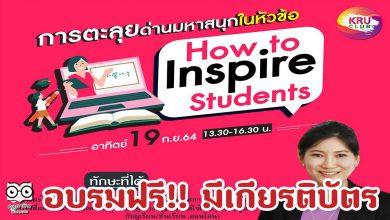"""ลงทะเบียนอบรมออนไลน์ฟรี มีเกียรติบัตร การตะลุยด่านมหาสนุก ในหัวข้อ """"How to Inspire Students"""" โดย: รศ.ดร.อภิชา แดงจำรูญ ภาควิชาหลักสูตรและการสอน คณะศึกษาศาสตร์ มหาวิทยาลัยรามคำแหง"""
