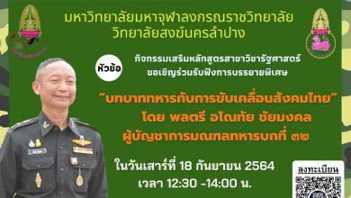 """การบรรยายพิเศษ รับวุฒิบัตรฟรี!! เรื่อง """"บทบาททหารกับการขับเคลื่อนสังคมไทย"""" วันเสาร์ที่ 11 กันยายน 2564 โดยสาขาวิชารัฐศาสตร์ วิทยาลัยสงฆ์นครลำปาง"""