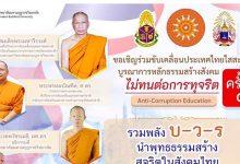 ลงทะเบียนเข้าร่วม โครงการขับเคลื่อนประเทศไทยใสสะอาด บูรณาการหลักธรรมสร้างสังคม บ-ว-ร ครั้งที่ 4 วันที่ 26 ก.ย. 2564 เวลา 12.00น. รับเกียรติบัตรฟรี โดย มมร. ร่วมกับ สำนักงาน ป.ป.ช.