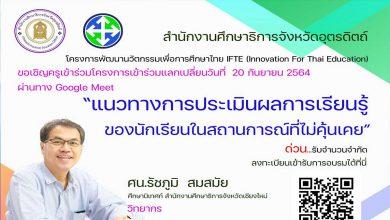 ด่วนจำนวนจำกัด!!! อบรมออนไลน์โครงการ IFTE(Innovation For Thai Education)เรื่อง การประเมินการเรียนรู้ในสถานการณ์ที่ไม่คุ้นเคย วันที่ 20 กันยายน 2564 โดยศึกษาธิการจังหวัดอุตรดิตถ์