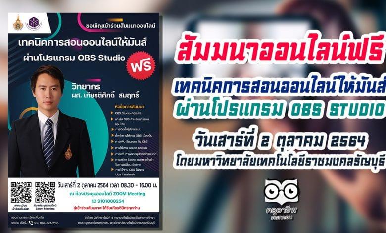 """สัมมนาออนไลน์ฟรี มีเกียรติบัตร หัวข้อ """"เทคนิคการสอนออนไลน์ให้มันส์ ผ่านโปรแกรม OBS Studio"""" วันเสาร์ที่ 2 ตุลาคม 2564 เวลา 08.30 - 16.00 น. โดยมหาวิทยาลัยเทคโนโลยีราชมงคลธัญบุรี"""
