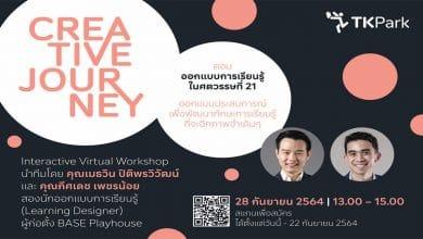 TK Park ชวนร่วมกิจกรรม Creative Journey ตอน ออกแบบการเรียนรู้ ในศตวรรษที่ 21 ในวันอังคารที่ 28 กันยายน 2564 ผ่านทางแอปพลิเคชัน ZOOM