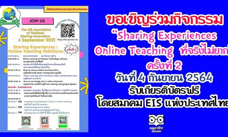 ขอเชิญร่วมกิจกรรม Sharing Experiences Online Teaching ที่จริงไม่ยาก ครั้งที่ 2 วันที่ 4 กันยายน 2564 รับเกียรติบัตรฟรี โดยสมาคม EIS แห่งประเทศไทย