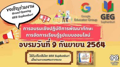 อบรมออนไลน์ฟรี การพัฒนาทักษะการจัดการเรียนรู้รูปแบบออนไลน์ วันที่ 9 กันยายน 2564 มีเกียรติบัตรออนไลน์ จัดโดย GEG Suphanburi
