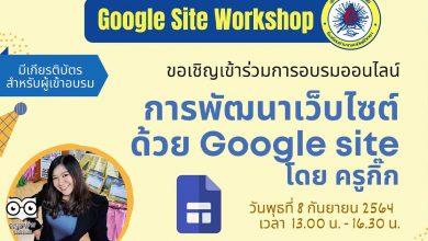 """โรงเรียนชำนาญสามัคคีวิทยา จังหวัดระยอง สพม.ชบรย. ขอเชิญเข้าร่วมการอบรมเชิงปฏิบัติการ""""การพัฒนาเว็บไซต์ ด้วย Google Site"""""""