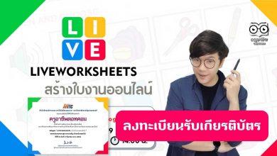 ลิงก์ลงทะเบียนรับวุฒิบัตร อบรมออนไลน์ หลักสูตร Liveworksheets สร้างใบงานออนไลน์ วันที่ 9 กันยายน 2564 รับเกียรติบัตรจาก มหาวิทยาลัยราชภัฏนครสวรรค์