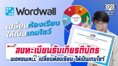 ลิงก์เข้าอบรมออนไล์ฟรี หลักสูตร Wordwall เปลี่ยนห้องเรียน ให้เป็นเกมโชว์ วันที่ 23 กันยายน 2564 รับเกียรติบัตรจาก มหาวิทยาลัยราชภัฏนครสวรรค์