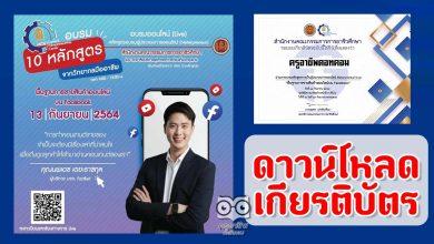 ลิงก์ดาวน์โหลดเกียรติบัตรอบรมออนไลน์ หลักสูตร พื้นฐานการขายสินค้าออนไลน์บน Facebook เมื่อวันที่ 13 กันยายน 64 รับเกียรติบัตรฟรี จาก สอศ.