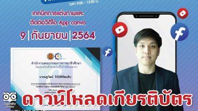 ดาวน์โหลดรับเกียรติบัตร หลักสูตร เทคนิคการแต่งภาพและตัดต่อวิดีโอ App canva วันที่ 9 กันยายน 64 รับเกียรติบัตรฟรี จาก สอศ.