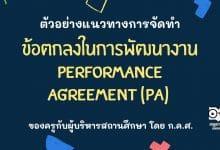 ตัวอย่างแนวทางการจัดทำข้อตกลงในการพัฒนางาน Performance Agreement (PA) ของครูกับผู้บริหารสถานศึกษา โดย ก.ค.ศ.