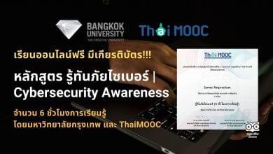 เรียนออนไลน์ฟรี มีเกียรติบัตร หลักสูตร รู้ทันภัยไซเบอร์ | Cybersecurity Awareness จำนวน 6 ชั่วโมง โดยมหาวิทยาลัยกรุงเทพ และ ThaiMOOC