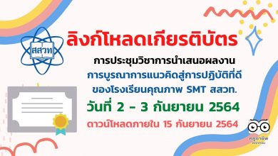 ลิงก์ดาวน์โหลดเกียรติบัตร การประชุมวิชาการนำเสนอผลงานการบูรณาการแนวคิดสู่การปฏิบัติที่ดีของโรงเรียนคุณภาพ SMT สสวท. วันที่ 2 - 3 กันยายน 2564 ภายใน 15 กันยายน 2564