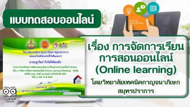 แบบทดสอบออนไลน์เรื่อง การจัดการเรียนการสอนออนไลน์ (Online learning) เพื่อพัฒนาทักษะความรู้ ผ่านเกณฑ์ 80% รับเกียรติบัตรทางอีเมล โดยวิทยาลัยเทคนิคกาญจนาภิเษก สมุทรปราการ