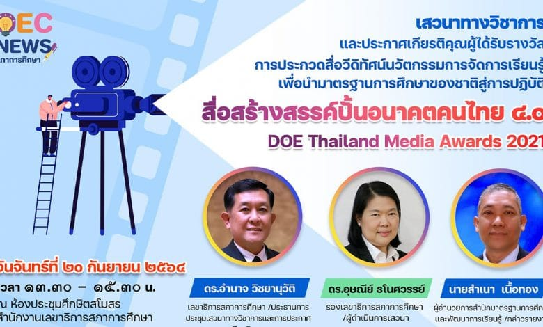 ขอเชิญรับชมงานเสวนาทางวิชาการ นวัตกรรมการจัดการเรียนรู้ เพื่อพัฒนาคนไทย 4.0 วันจันทร์ที่ 20 กันยายน 2564 จัดโดยสภาการศึกษา