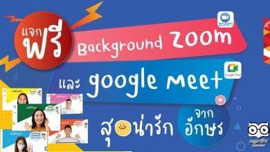แจกฟรี!! Background Zoom และ Google Meet 5 สไลต์รายวัน จากอักษร!!